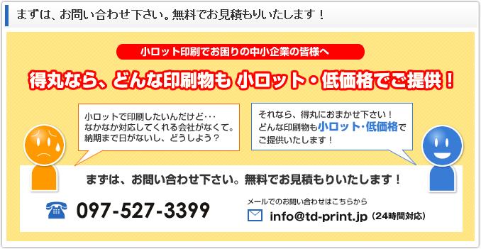 大分で印刷会社をお探しの企業様へ:得丸印刷ならどんな印刷物でも小ロット・低価格で提供いたします!まずは、お問い合わせ下さい。無料でお見積もりいたします!