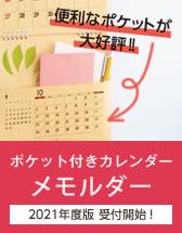 ポケット付きカレンダー「メモルダー2021」