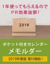 ポケット付きカレンダー「メモルダー2019」
